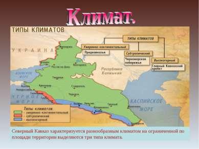Северный Кавказ характеризуется разнообразным климатом на ограниченной по пло...