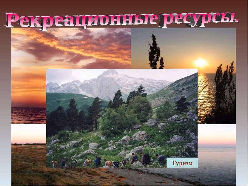 Рекреационно-курортное хозяйство Северного Кавказа имеет общегосударственное ...