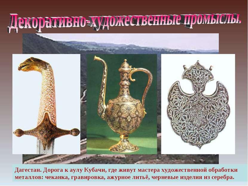 В горных районах Северного Кавказа недостаток земель для сельского хозяйства ...
