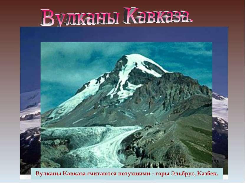 Вид на Бештау. Здесь есть горы - не состоявшиеся вулканы. На вершинах этих го...