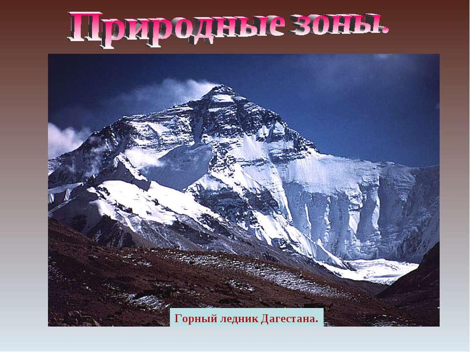 Природные зоны в горах размещаются поэтажно. Кавказ имеет самый богатый набор...