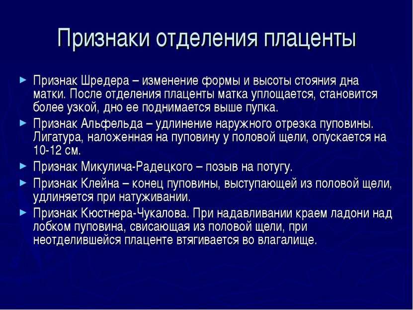Признаки отделения плаценты Признак Шредера – изменение формы и высоты стояни...