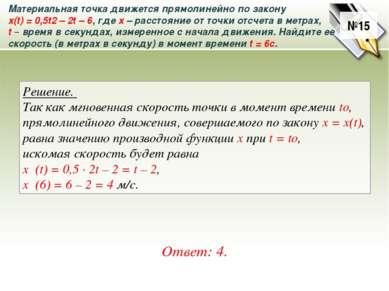 Материальная точка движется прямолинейно по закону x(t) = 0,5t2 – 2t – 6, где...