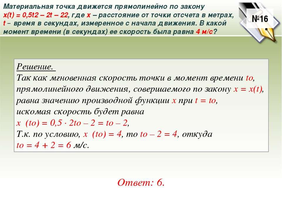 Материальная точка движется прямолинейно по закону x(t) = 0,5t2 – 2t – 22, гд...