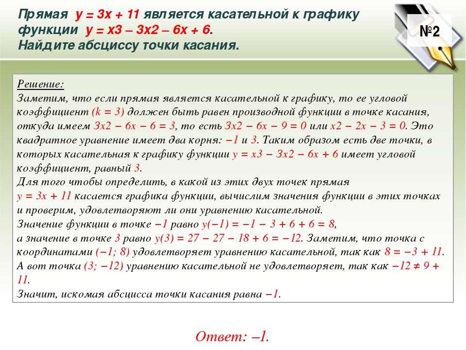 Прямая у = 3х + 11 является касательной к графику функции у = x3 − 3x2 − 6x +...