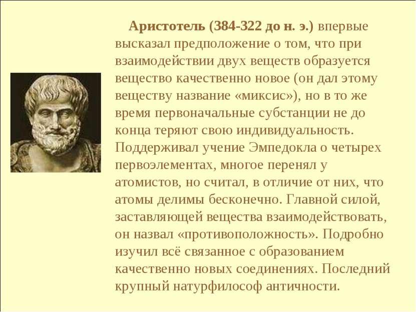 Аристотель (384-322 до н. э.) впервые высказал предположение о том, что при в...