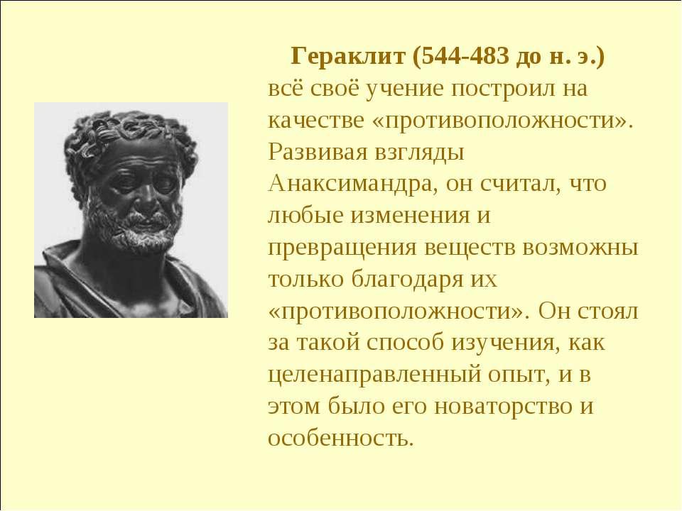 Гераклит (544-483 до н. э.) всё своё учение построил на качестве «противополо...