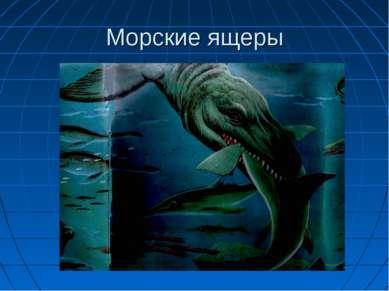 Морские ящеры