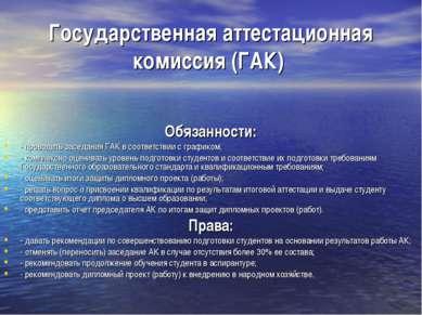 Государственная аттестационная комиссия (ГАК) Обязанности: - проводить заседа...