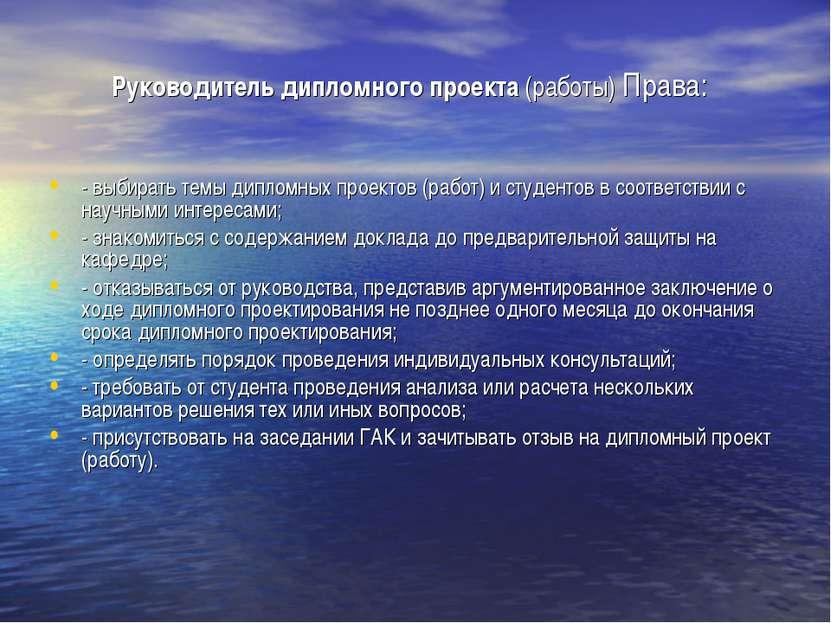 Руководитель дипломного проекта (работы) Права: - выбирать темы дипломных про...