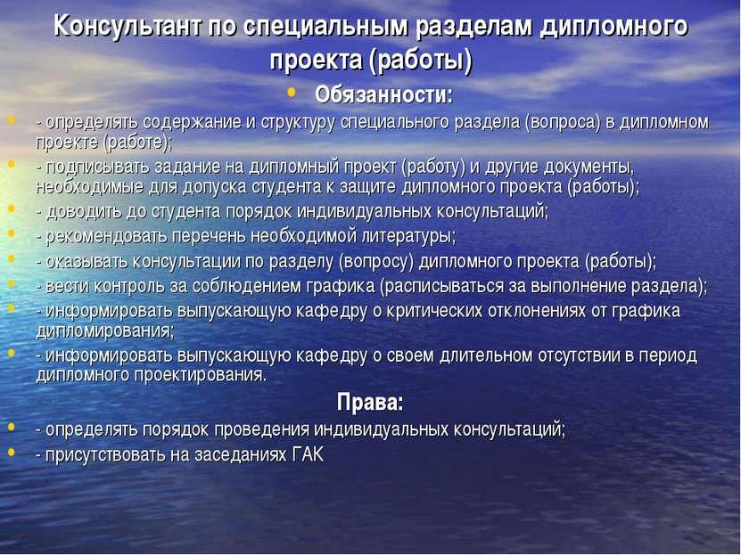Консультант по специальным разделам дипломного проекта (работы) Обязанности: ...
