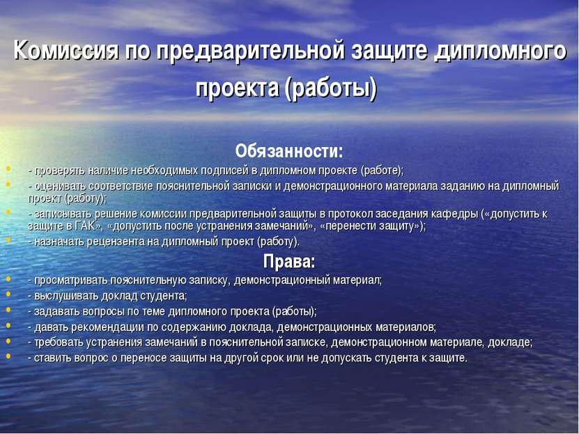 Комиссия по предварительной защите дипломного проекта (работы) Обязанности: -...