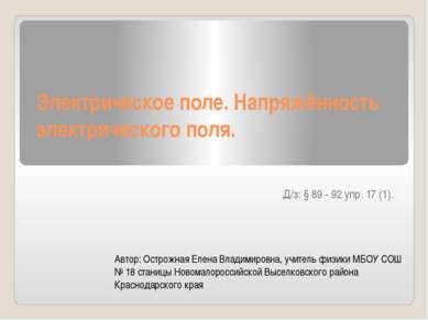 Электрическое поле. Напряжённость электрического поля. Д/з: § 89 - 92 упр. 17...
