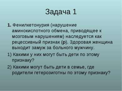 Задача 1 1.Фенилкетонурия (нарушение аминокислотного обмена, приводящее к мо...