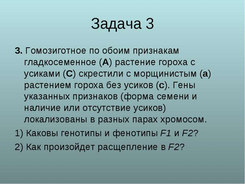 Задача 3 3.Гомозиготное по обоим признакам гладкосеменное(А) растение горох...