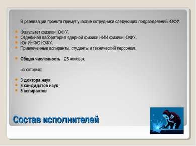 Состав исполнителей В реализации проекта примут участие сотрудники следующих ...