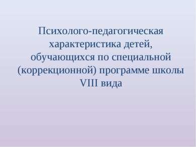 Психолого-педагогическая характеристика детей, обучающихся по специальной (ко...