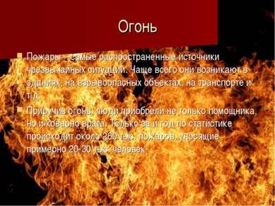 Огонь Пожары – самые распространенные источники чрезвычайных ситуаций. Чаще в...