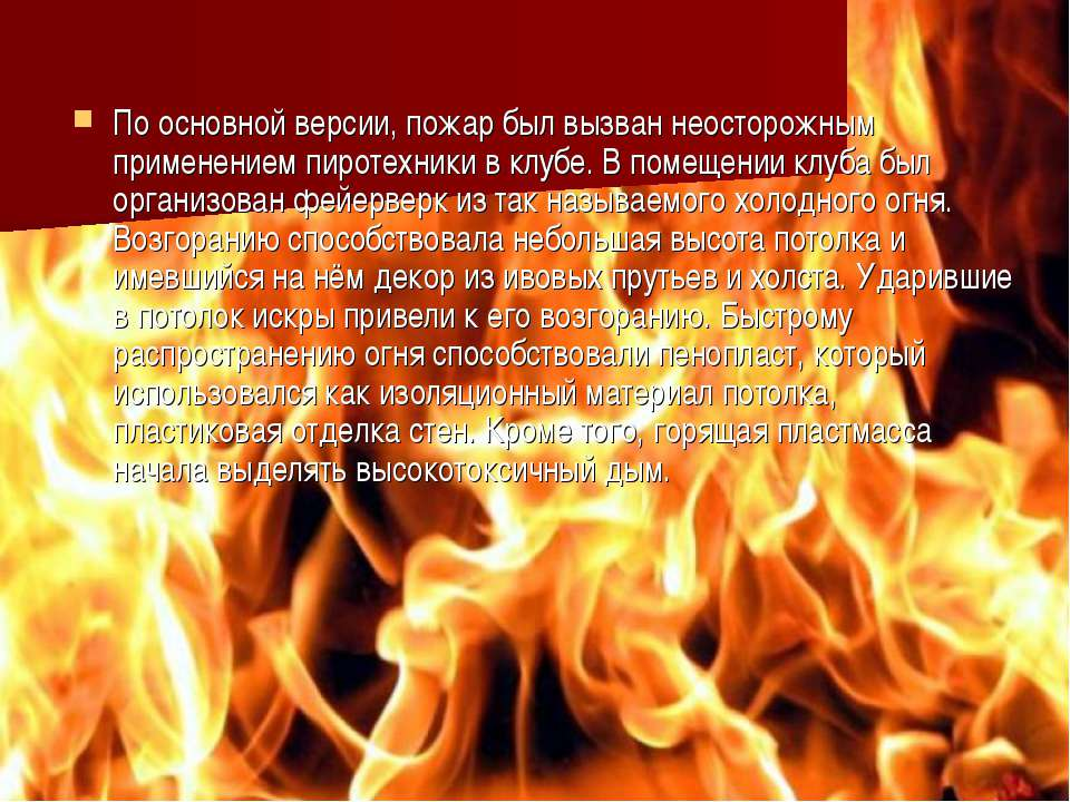 По основной версии, пожар был вызван неосторожным применением пиротехники в к...