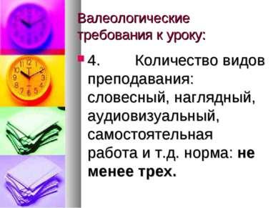 Валеологические требования к уроку: 4. Количество видов преподавания: ...