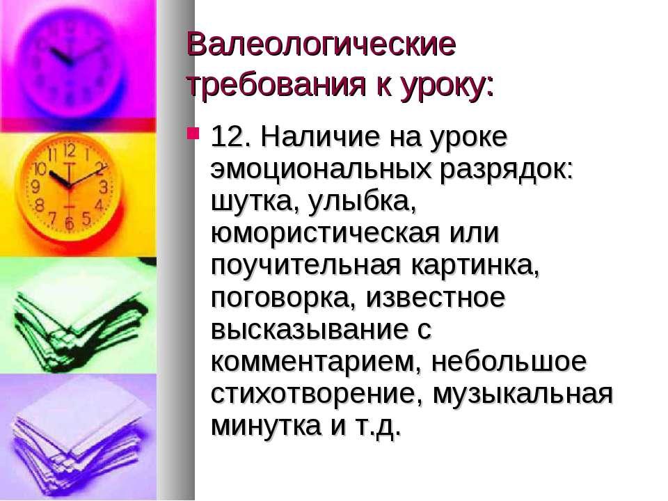 Валеологические требования к уроку: 12.Наличие на уроке эмоциональных разряд...