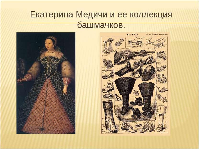 Екатерина Медичи и ее коллекция башмачков.