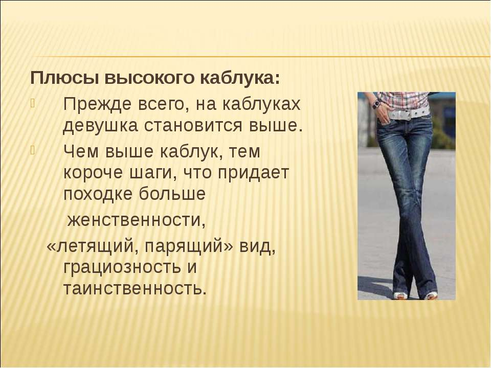 Плюсы высокого каблука: Прежде всего, на каблуках девушка становится выше. Че...
