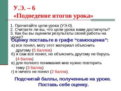 У.Э. – 6 «Подведение итогов урока» 1. Прочитайте цели урока (УЭ-0). 2. Считае...