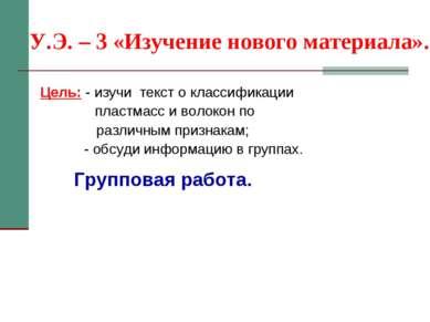 У.Э. – 3 «Изучение нового материала». Цель: - изучи текст о классификации пла...