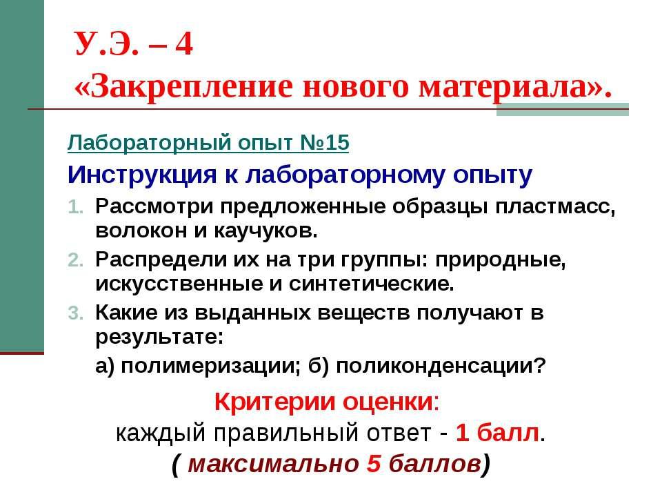 У.Э. – 4 «Закрепление нового материала». Лабораторный опыт №15 Инструкция к л...