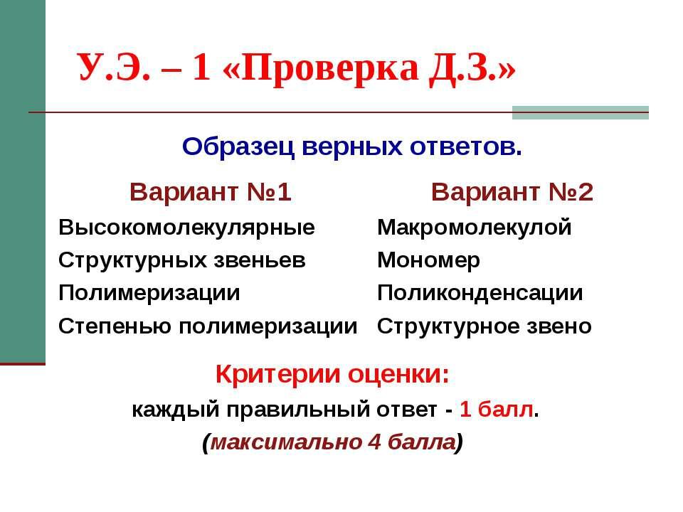 У.Э. – 1 «Проверка Д.З.» Вариант №1 Высокомолекулярные Структурных звеньев По...