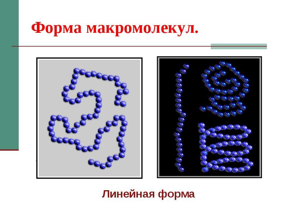 Форма макромолекул. Линейная форма
