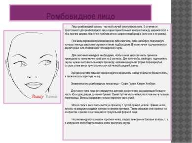 Ромбовидное лицо Лицо ромбовидной формы частный случай треугольного типа. В о...