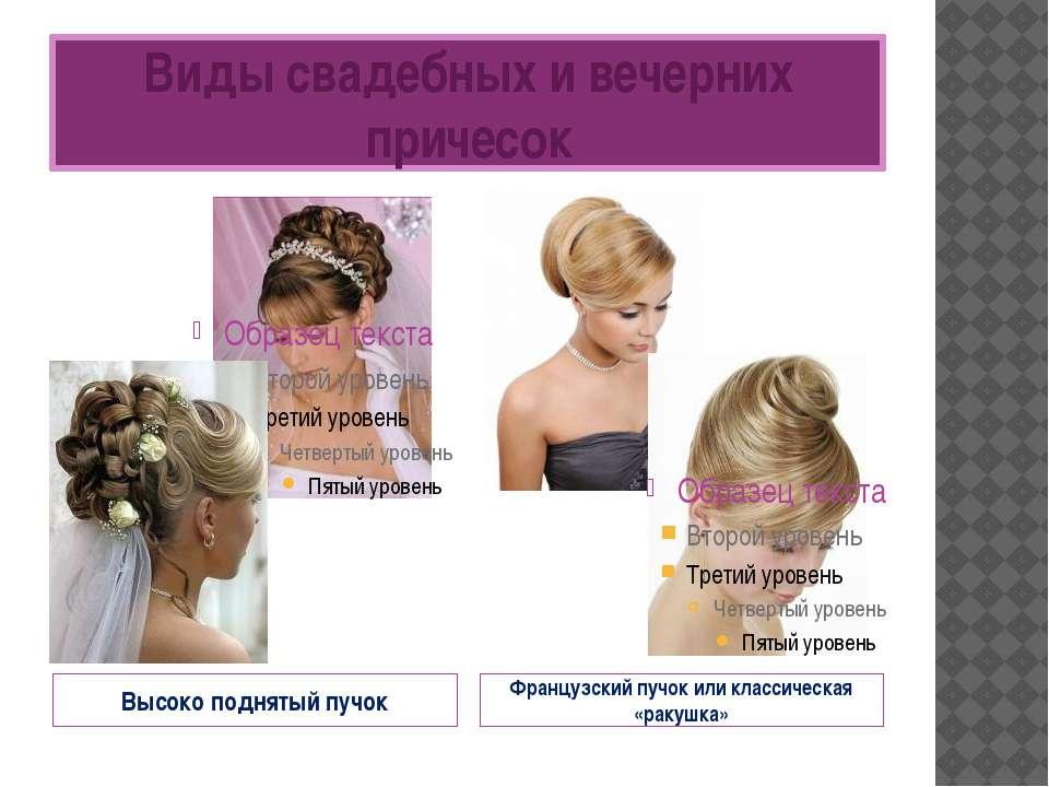 дипломная работа по парикмахерскому делу на тему свадебные прически