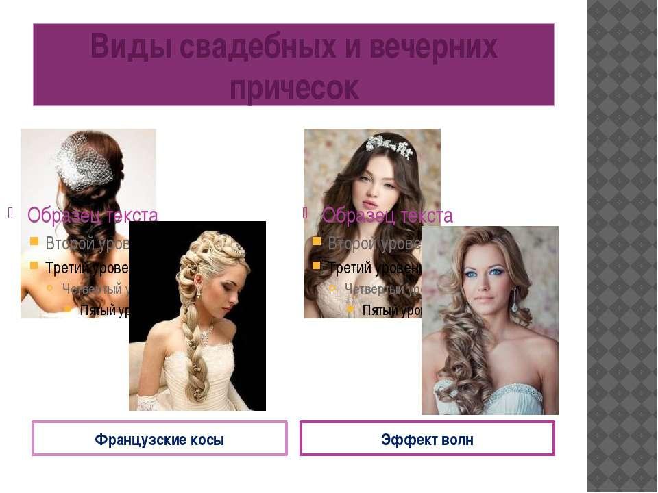 Виды свадебных и вечерних причесок Французские косы Эффект волн