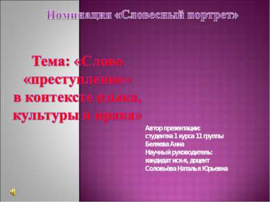 Автор презентации: студентка 1 курса 11 группы Беляева Анна Научный руководит...