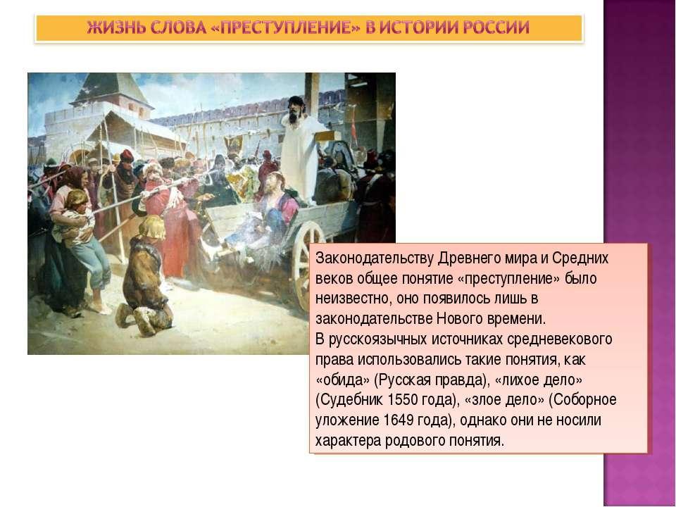 Законодательству Древнего мира и Средних веков общее понятие «преступление» б...