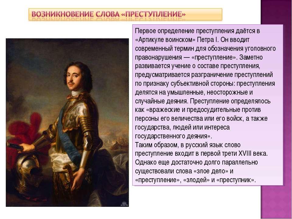 Первое определение преступления даётся в «Артикуле воинском» Петра I. Он ввод...