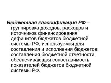 Бюджетная классификация РФ – группировка доходов, расходов и источников финан...