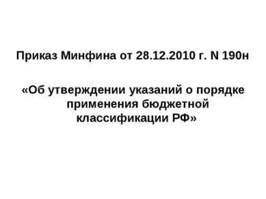 Приказ Минфина от 28.12.2010 г. N 190н «Об утверждении указаний о порядке при...