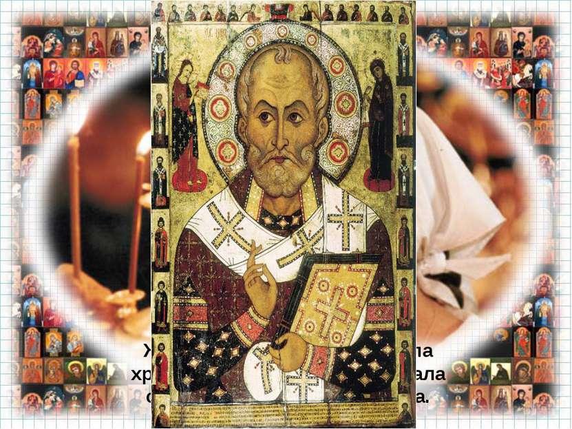 Жила одна девочка. Она была христианка и особенно почитала святого Николая Чу...