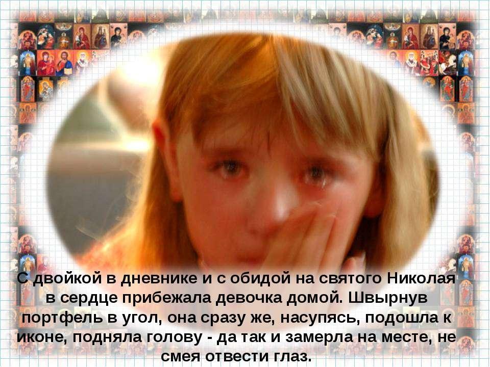 С двойкой в дневнике и с обидой на святого Николая в сердце прибежала девочка...