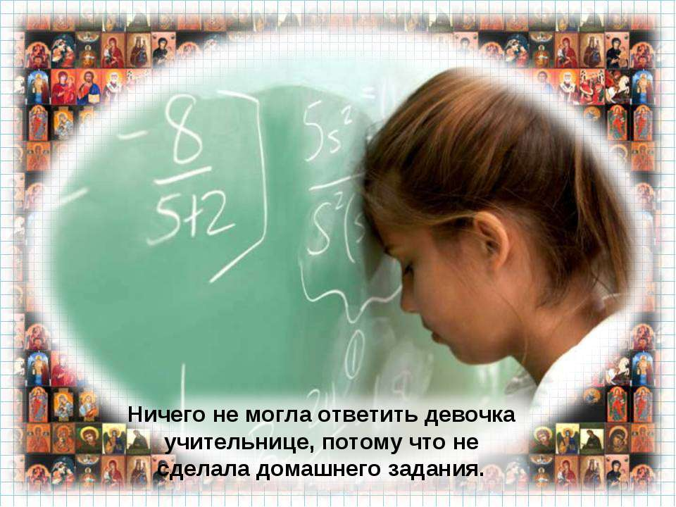 Ничего не могла ответить девочка учительнице, потому что не сделала домашнего...