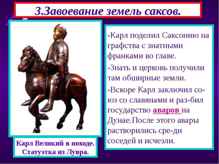 -Карл поделил Саксонию на графства с знатными франками во главе. -Знать и цер...