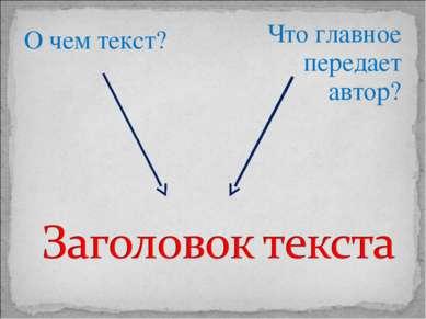 О чем текст? Что главное передает автор?