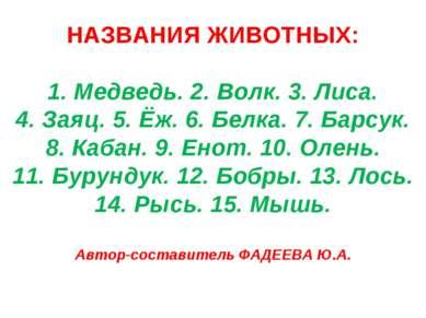 НАЗВАНИЯ ЖИВОТНЫХ: 1. Медведь. 2. Волк. 3. Лиса. 4. Заяц. 5. Ёж. 6. Белка. 7....