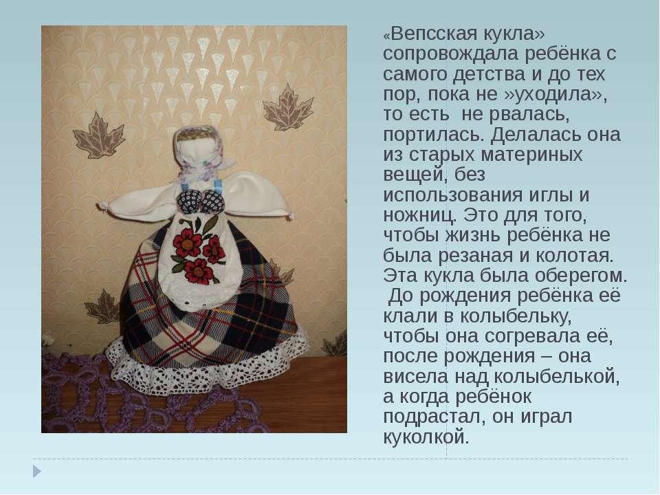 «Вепсская кукла» сопровождала ребёнка с самого детства и до тех пор, пока не ...