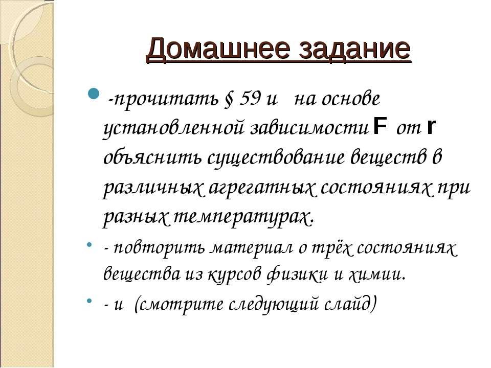 Домашнее задание -прочитать § 59 и на основе установленной зависимости F от r...
