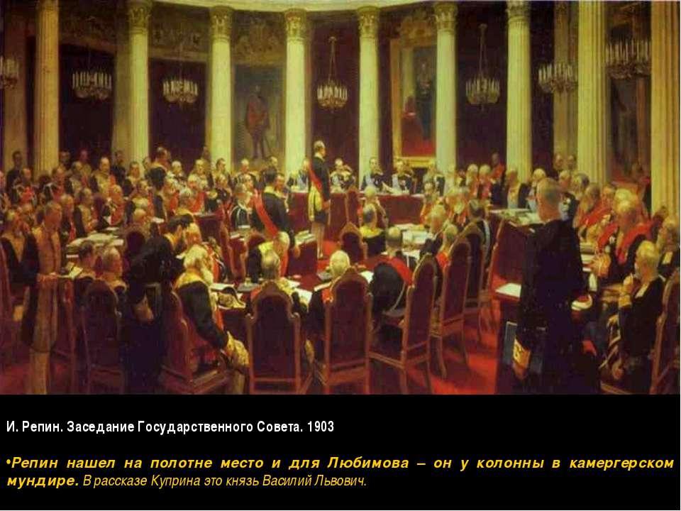 И. Репин. Заседание Государственного Совета. 1903 Репин нашел на полотне мест...
