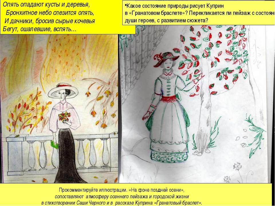 Прокомментируйте иллюстрации. «На фоне поздней осени», сопоставляют атмосферу...